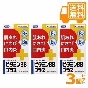 [送料無料]ビタミンBBプラス 250錠×3個セット【第3類医薬品】*配送分類:1 futaba28