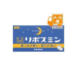 [ネコポスで送料160円]皇漢堂製薬 リポスミン 12錠【第(2)類医薬品】|futaba28