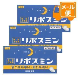 [メール便で送料160円]皇漢堂製薬 リポスミン...の商品画像