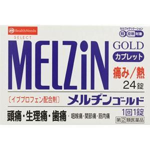 メルヂンゴールド 24錠 【第(2)類医薬品】 ※セルフメディケーション税制対象商品 futaba28