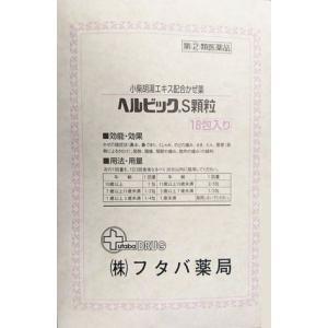 ヘルビックS顆粒 18包【第(2)類医薬品】[配送区分:B]|futaba28