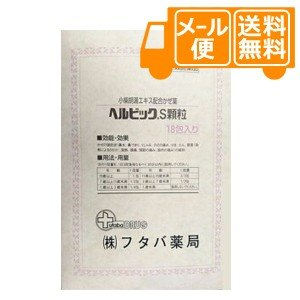[ネコポスで送料無料]ヘルビックS顆粒 18包【第(2)類医薬品】|futaba28