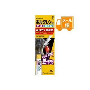 [メール便で送料160円]ボルタレンEXゲル 25g 【第2類医薬品】