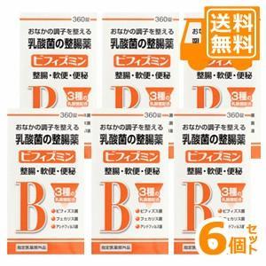 ■SALE特価■ [送料無料]「新ビオフェルミンS錠のジェネリック」ビフィズミン 360錠×6個セット【指定医薬部外品】|futaba28