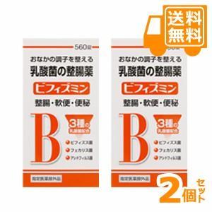 [送料無料]「新ビオフェルミンS錠と同成分さらに処方を強化」 ビフィズミン560錠×2個セット|futaba28