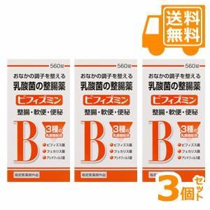 [送料無料]「新ビオフェルミンS錠と同成分さらに処方を強化」ビフィズミン 560錠×3個セット|futaba28