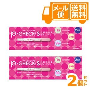 [メール便で送料無料]妊娠検査薬 P−チェック・S2回用×2個セット【第2類医薬品】