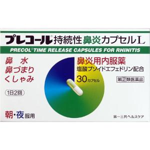 プレコール持続性鼻炎カプセルL 30カプセル【第(2)類医薬品】(鼻炎薬)|futaba28