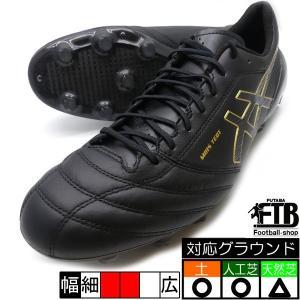 DSライト X-FLY 4 アシックス asics 1101A006-014 ブラック×ブラック サッカースパイク