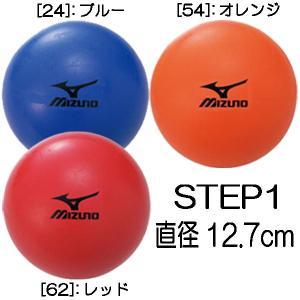 STEP1  メーカー:ミズノ  カラー: 27:ブルー 54:オレンジ 62:レッド  径12.7...