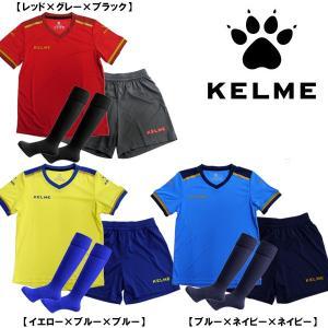 サッカー始めるキッズにおススメ!ケルメのシャツ・パンツ、オリジナルストッキングの3点セット。 夏場の...