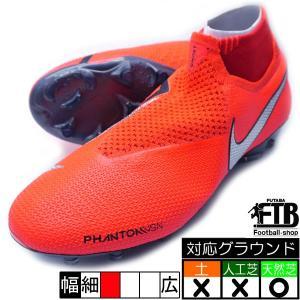 ファントム ビジョン VSN エリート DF FG ナイキ NIKE AO3262-600 ブライトクリムゾン×シルバー サッカースパイク 天然芝用 橙|futaba