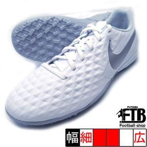 ティエンポ レジェンド 8 アカデミー TF ナイキ NIKE AT6100-100 ホワイト×クロム サッカー トレーニングシューズ|futaba