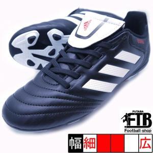 サッカー スパイク ジュニア アディダス コパ 17.4 AI1 J BA9733 子供用 adidas