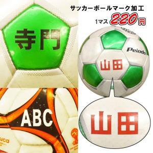 サッカーボールネームマークサービス