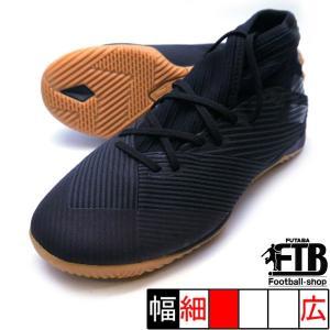 新作 ネメシス 19.3 IN アディダス adidas F34413 ブラック×ブラック フットサルシューズ インドア futaba
