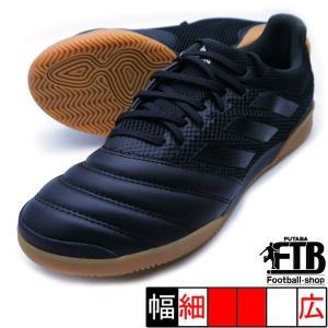 新作 コパ 19.3 IN サラ アディダス adidas F35501 ブラック×ブラック フットサルシューズ インドア futaba