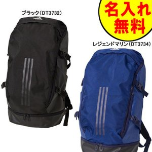 リュックサック ディパック アディダス EPS 2.0 バックパック 40L adidas FST61 サッカーバッグ 部活 中学 高校 合宿 遠征 黒