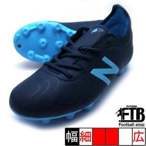 ジュニア サッカースパイク ニューバランス  カラー:SB2(SUPERCELL)  アッパー:人工...