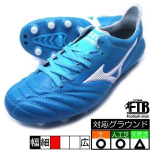 軽量、柔軟、素足感覚をさらに研ぎ澄ませたモデル。  サッカースパイク ミズノ MIZUNO  カラー...
