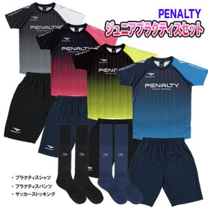 ペナルティ PENALTY ジュニア プラクティスセット PU0200J サッカー フットサル プラ...
