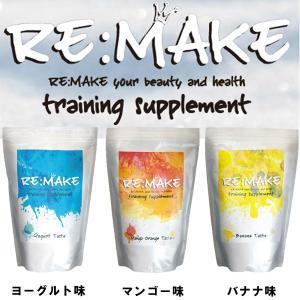 RE:MAKE ソイプロテイン登場!  吸収速度が遅いので、就寝前の摂取する事で 『疲労回復や筋分解...