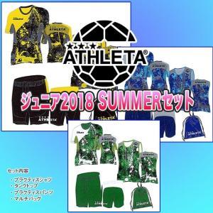 合宿セット アスレタ ATHLETA ジュニア サマーセット サッカーウェア 練習着 半袖シャツ パンツ 上下 TCS-18 tcs18 子供用