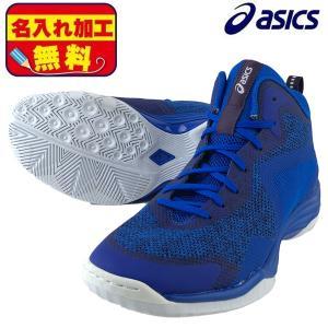 アシックス asics LYTE NOVA 1061A002-411 メンズ レディース バスケットボールシューズ バッシュ 練習 部活 試合 ブルー|futabaathlete