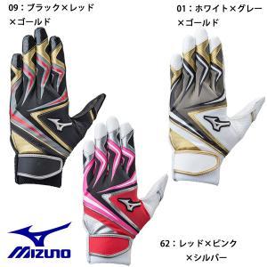 ミズノ MIZUNO 限定 セレクト9 バッティング手袋 1EJEA044 野球 バッテ 両手|futabaathlete