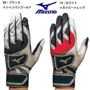 ミズノ MIZUNO グローバルエリート ライペック バッティング手袋 1EJEA102 野球 バッテ 左手用|futabaathlete