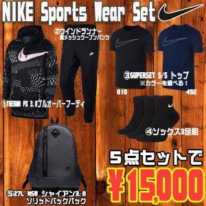 【数量限定】ナイキ NIKE 2019 福袋 メンズ スポーツウェア5点セット