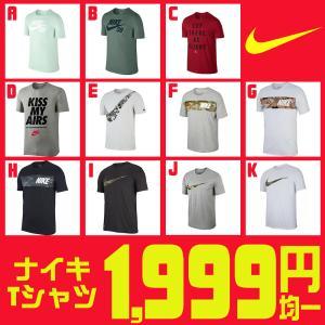 【数量限定 超特価】 ナイキ NIKE メンズ 半袖 Tシャツ 1999円均一祭