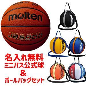 【名入れ無料】モルテン molten ミニバス 公式球 &ボールバッグ セット B5C5000-NB...