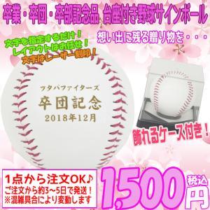 名入れ無料 卒業 卒団 卒部 記念品 サインボール 野球部 少年野球