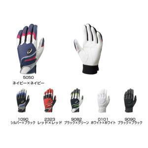 アシックス 野球 バッティング用手袋(両手) BEG252|futabaathlete