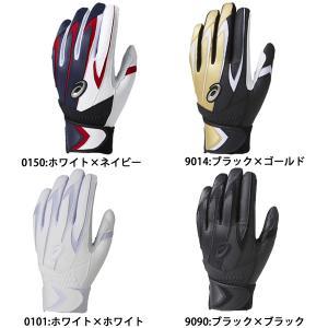 アシックス asics バッティング手袋 BEG273 野球 シングルベルト バッテ 両手|futabaathlete