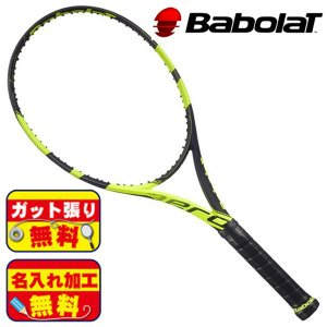 ガット張り&マーク加工無料!バボラ Babolat ピュア アエロ BF101253 硬式 テニスラケット|futabaathlete