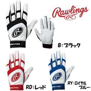 ローリングス Rawlings 野球 <両手用>  バッティンググラブ BG15JP|futabaathlete