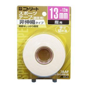 ニトリート スポーツテープ非伸縮 (指用) ...の関連商品10