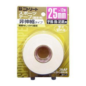 ニトリート スポーツテープ非伸縮 (手首・指・...の関連商品9
