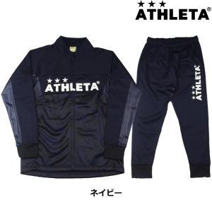 【数量限定 超特価】アスレタ ATHLETA ジャージ上下セット サッカー フットサル トレーニングウェア ジャケット ロングパンツ ポケット付き 練習 部活 セール