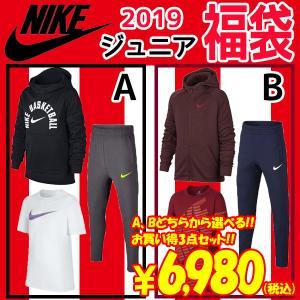 ナイキ NIKE 2019 ジュニア福袋 A、B 3点セット futaba-2019-jr-nike ジュニア 新春 お買い得