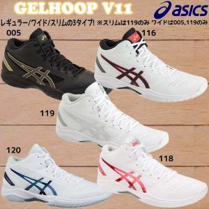 【名入れ無料】アシックス asics GELHOOP V11 ゲルフープV11 メンズ レディース バスケットボールシューズ バッシュ 2019春夏|futabaathlete