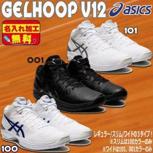 【名入れ無料】アシックス asics ゲルフープ V12 GELHOOP バスケットボールシューズ ...
