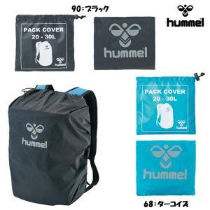 ヒュンメル hummel バックパック用 レインカバー 雨よけ HFB9115 futabaathlete