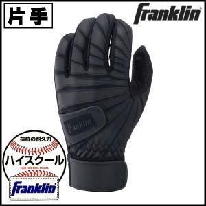 フランクリン 野球 バッティンググローブ 片手用 ハイスクールSモデル 高校野球対応 HZ54ZS|futabaathlete