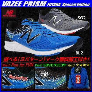 マーク無料 ニューバランス New Balance メンズ ランニングシューズ VAZEE PRISM MPRSMBL2 Dスリム|futabaathlete