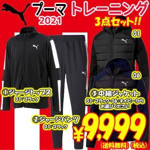 プーマ PUMA ブラスタージャケット パンツ ジャケット 3点セット 519937 519972 ...