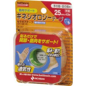 バトルウィン 手の指・足の指用 セラポアテープ...の関連商品9