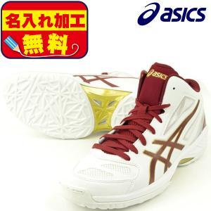 ネーム入れ無料 アシックス asics ゲルフープV9 TBF334-0125 バスケットボール シューズ メンズ レディース 特価|futabaathlete